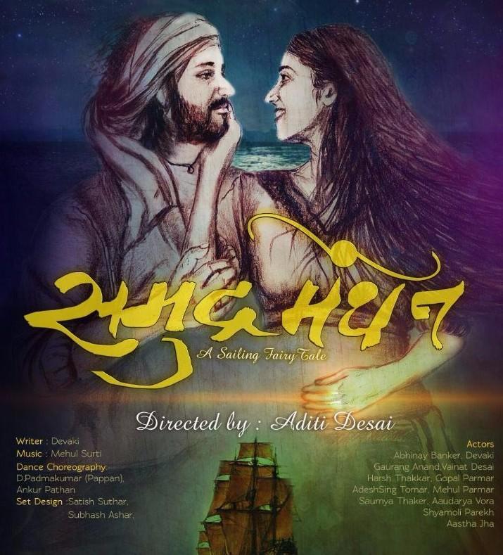 Samura Manthan, Abhinay Banker, RJ Devaki, Gujarati Musical Theatre, Play
