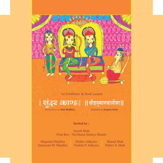 Sundar Kand and Hanuman Chalisa - Creative Yatra