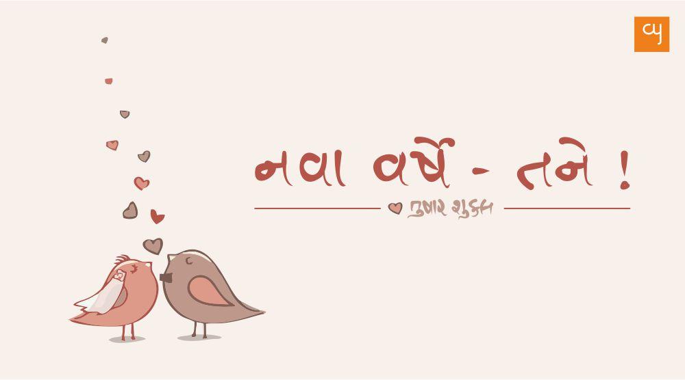 https://creativeyatra.com/wp-content/uploads/2016/10/tushar-shukla-Nava-varse-tane-web-post.jpg