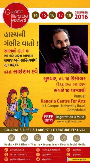 Gujrat Literature Festival 2016