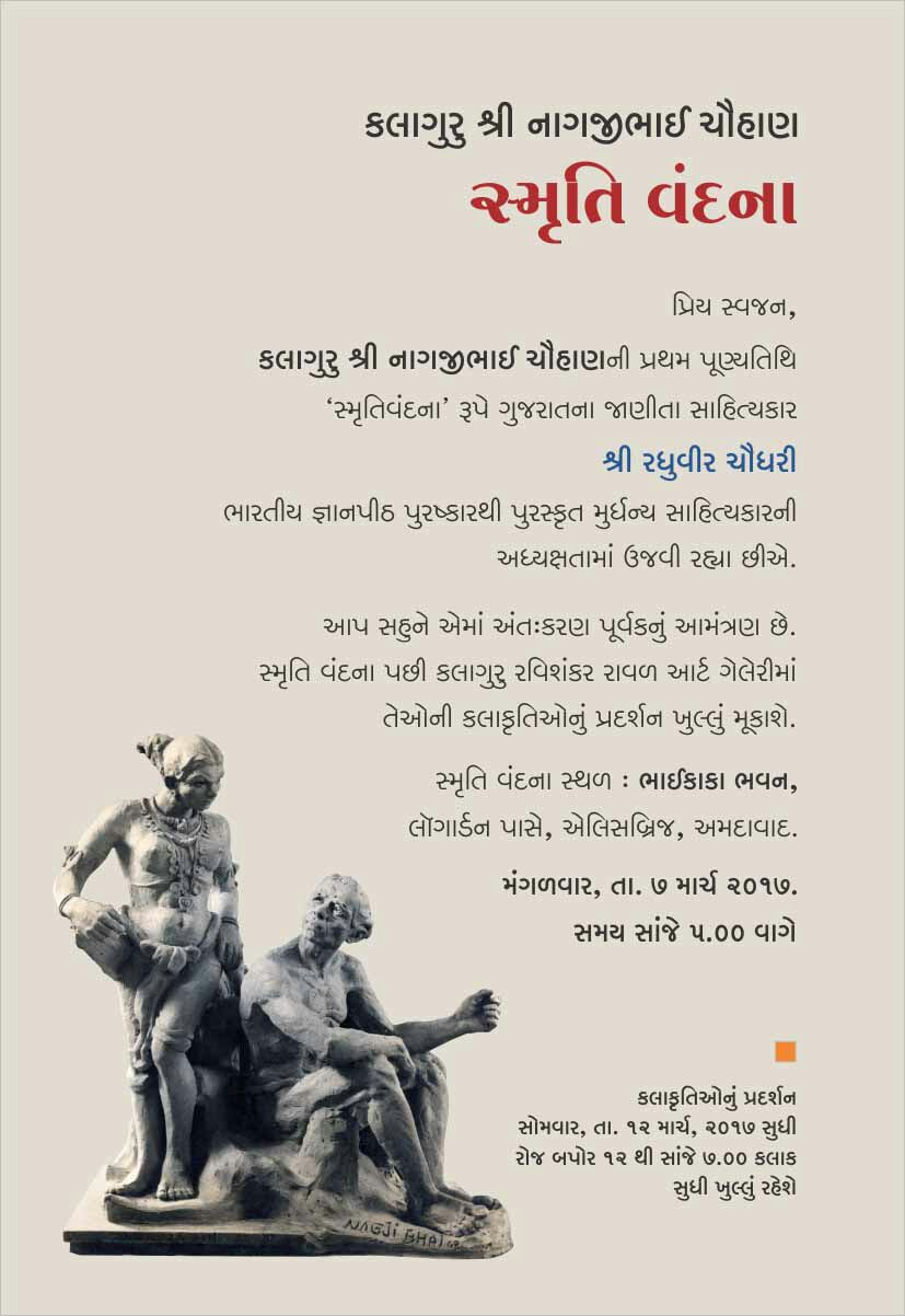 shree-nagarlal-smruti-exhibition-in-ahmedabad