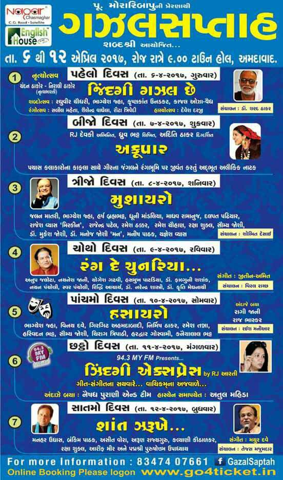 gazal-saptah-events-in-ahmedabad