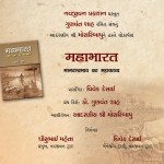 uttamchand-shahs-smriti-vyakhyan-and-gunvant-shahs-book-launch-at-navjivan-trust-MahaBharat