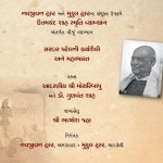 uttamchand-shahs-smriti-vyakhyan-and-gunvant-shahs-book-launch-at-navjivan-trust-Sardar Vallabhbhai patel