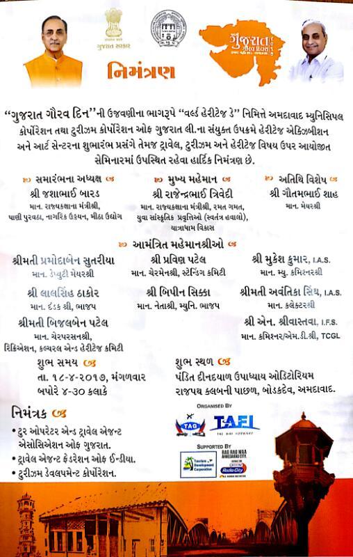 World Heritage Day Gujarat Gaurav Din ગ જર ત ગ રવ દ ન Ahmedabad