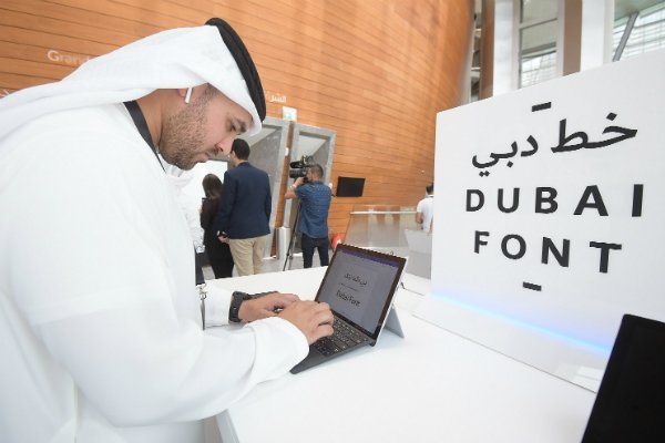 https://creativeyatra.com/wp-content/uploads/2017/05/Dubai-Font-World's-First-City-to-get-its-font.jpg