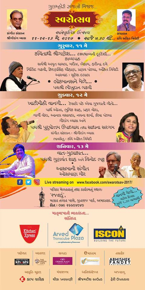 swarotsav-2017-rajwadu-events-in-ahmedabad