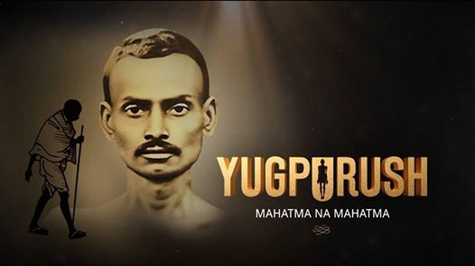 Yugpurush :: A Play in Hindi -  Indian Events in Charlotte
