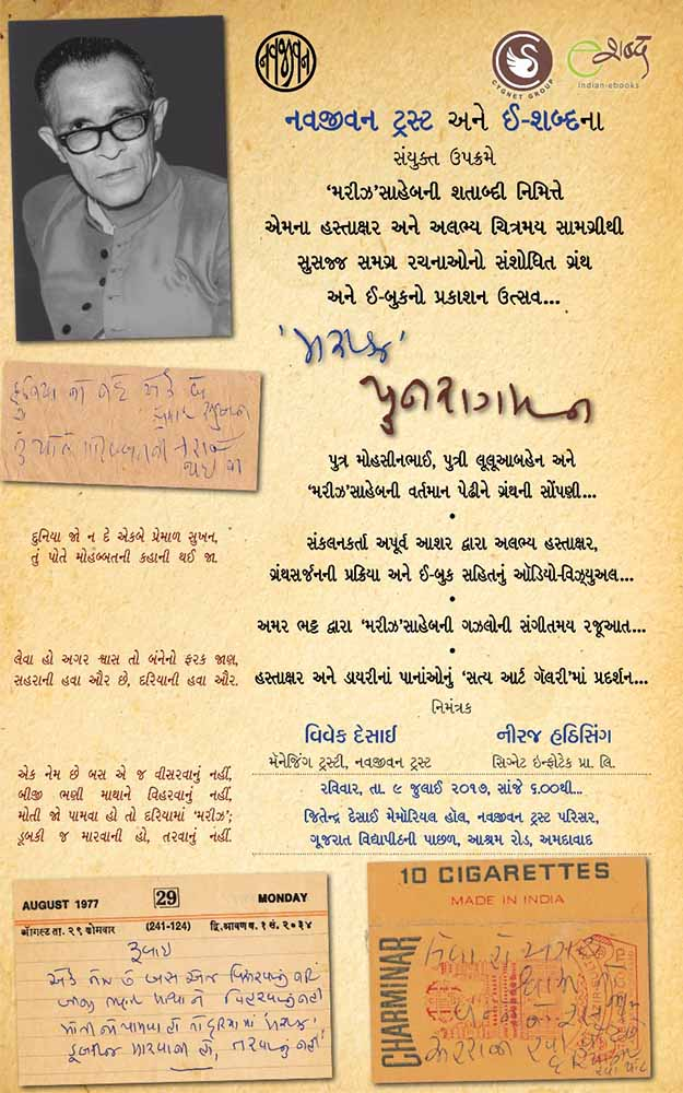 https://creativeyatra.com/wp-content/uploads/2017/07/Gujarati-poet-Mareez-navajivan-trust-and-e-shabda-Ahmedabad.jpeg
