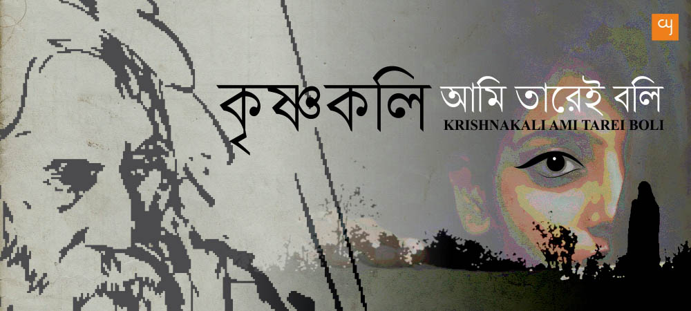 rabindranath-tagores-poem-krushnakali