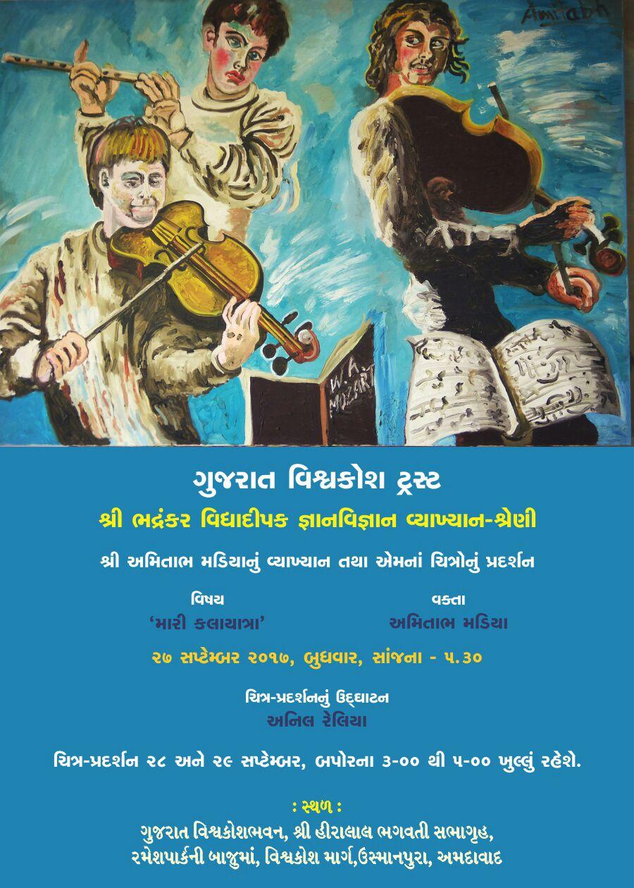 https://creativeyatra.com/wp-content/uploads/2017/09/Painting-Exhibition-and-Lecture-by-Amitabh-Madiya-at-Gujarat-Vishwakosh-Trust-Ahmedabad.jpeg