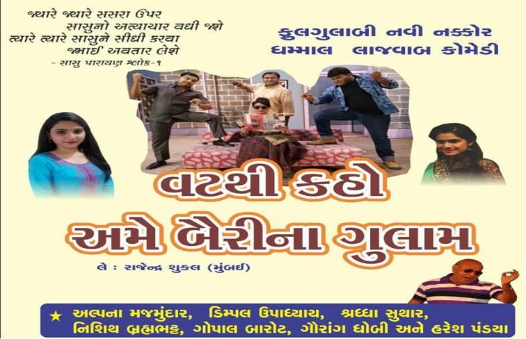 https://creativeyatra.com/wp-content/uploads/2017/09/Vat-Thi-Kaho-Ame-Bairi-Na-Ghulam-Thakorebhai-Desai-Auditorium-Ahmedabad.jpg