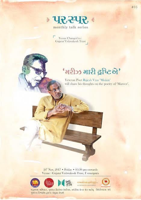https://creativeyatra.com/wp-content/uploads/2017/11/Paraspar-5-Talk-by-Rajesh-Vyas-Miskin-on-the-poetry-of-Mareez-1.jpg