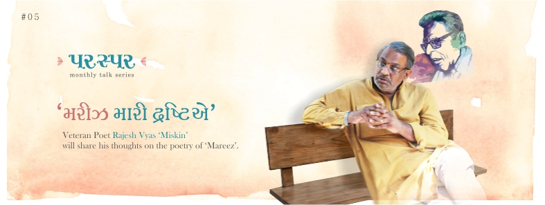 rajesh-vyash-miskin-on-mareez-poetry