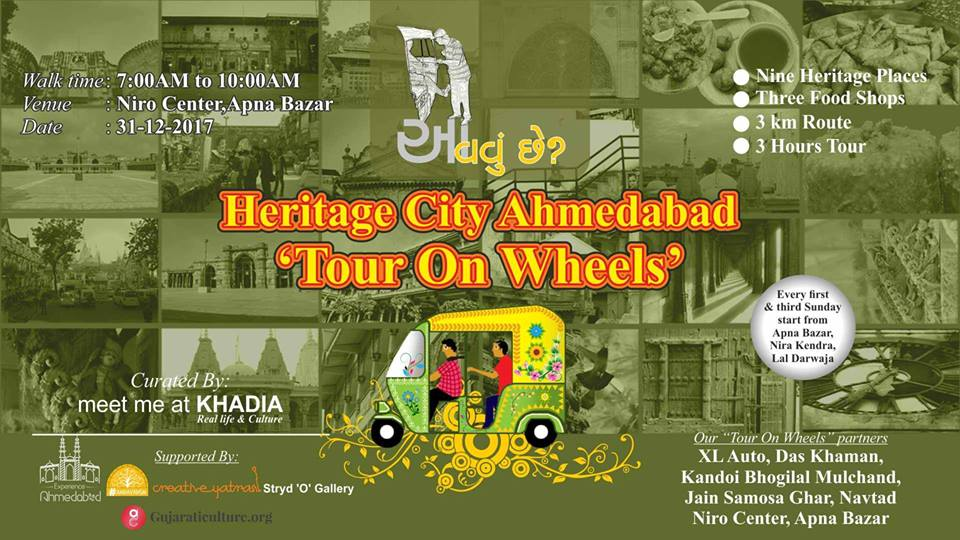 https://creativeyatra.com/wp-content/uploads/2017/12/અાવવું-છે-Heritage-City-Ahmedabad-Tour-On-Wheels.jpg
