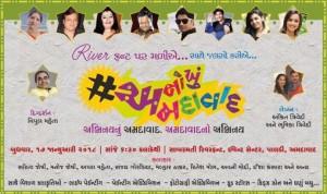 sabarmati-festival-anokhu-amdavad-event