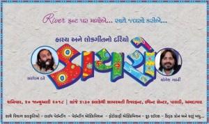 Sabarmati festival 2018 events