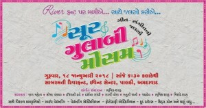 Sabarmati festival 2018