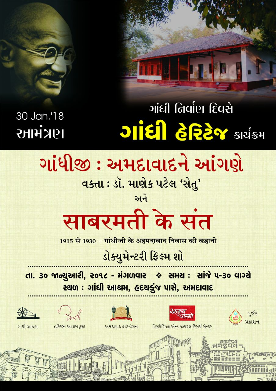 https://creativeyatra.com/wp-content/uploads/2018/01/Gandhi-Heritage-Event-Lecture-Film-Screening.jpeg