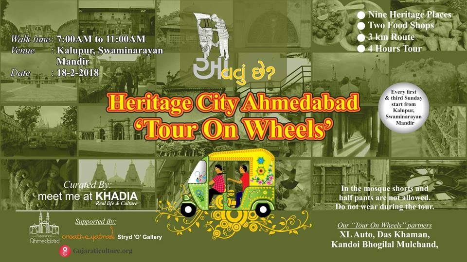 https://creativeyatra.com/wp-content/uploads/2018/02/અાવવું-છે-Heritage-City-Ahmedabad-Tour-On-Wheels.jpg