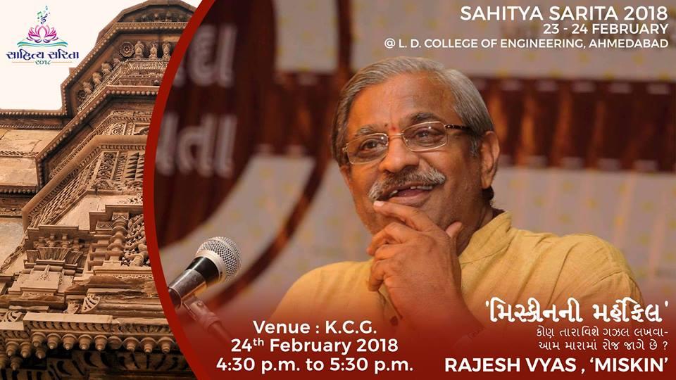 https://creativeyatra.com/wp-content/uploads/2018/02/મિસ્કીન-ની-મેહફીલ-Events-in-Ahmedabad.jpg