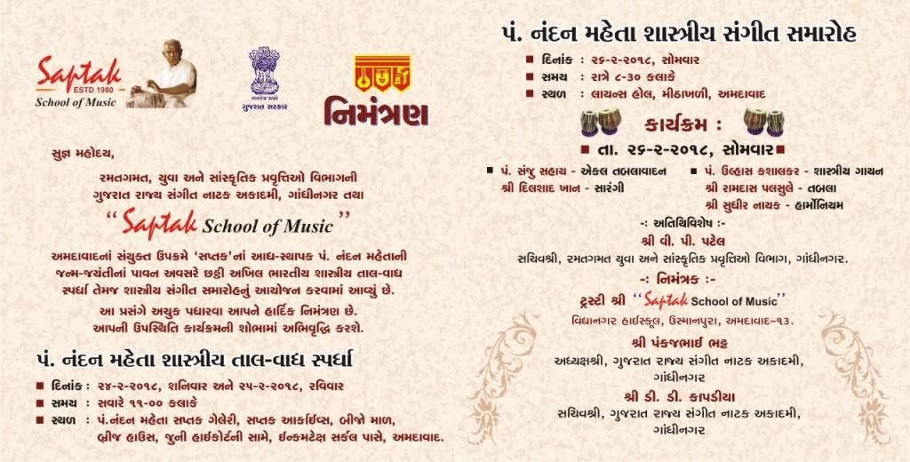 saptak-indian-classical-music