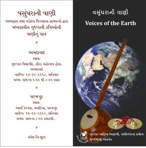 voices-of-the-earth-events-in-ahmedabad-gujarat-sahitya-akademi