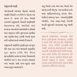 voices-of-the-earth-gujarat-sahitya-akademi-events-in-ahmedabad