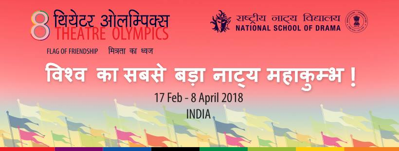 https://creativeyatra.com/wp-content/uploads/2018/03/Ahmedabad-8th-Theatre-Olympics-2018-India.jpg