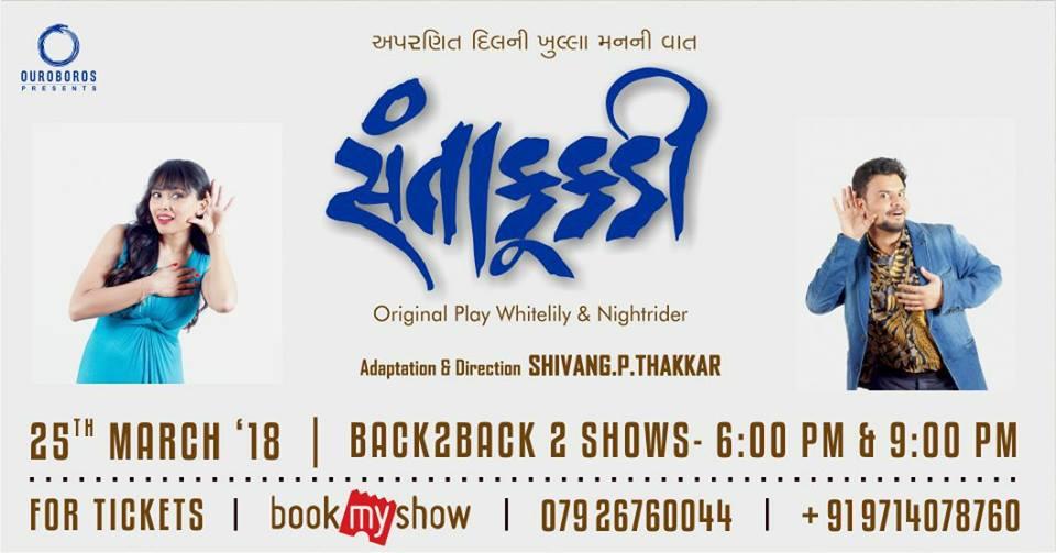 https://creativeyatra.com/wp-content/uploads/2018/03/Santakukdi-A-Play-In-Gujarati.jpg