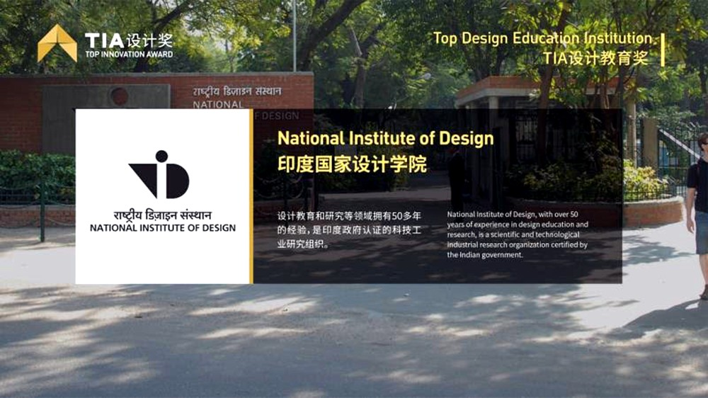 World Industrial Design Conference, National Institute of Design