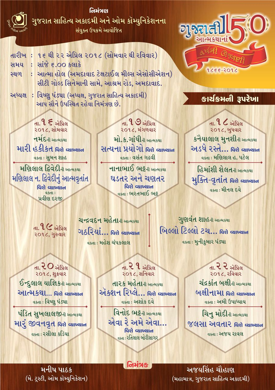 gujarati-150-atmakatha-scedule