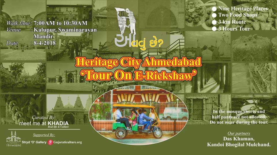 https://creativeyatra.com/wp-content/uploads/2018/04/Heritage-City-Ahmedabad-'Tour-On-E-Rickshaw'.jpg