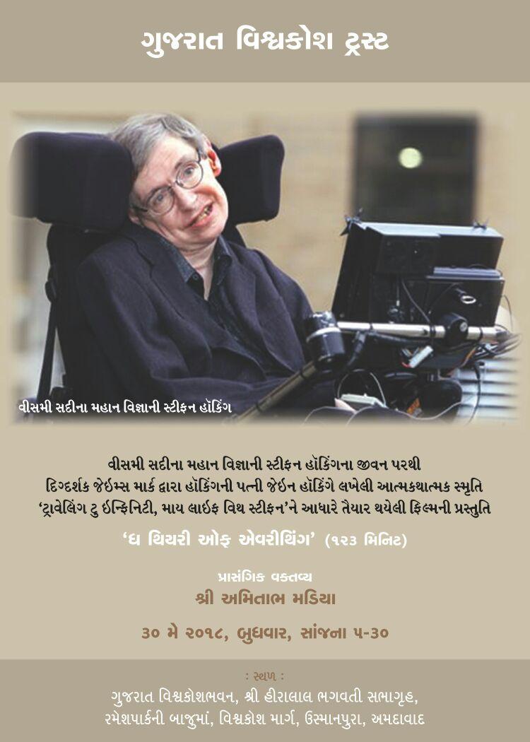 https://creativeyatra.com/wp-content/uploads/2018/05/Biswi-Sadi-Na-Mahan-Vaigyanik-Stephen-Hawkings.jpeg