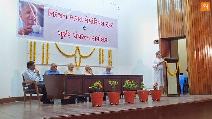 niranjan-bhagat-memorial-trust