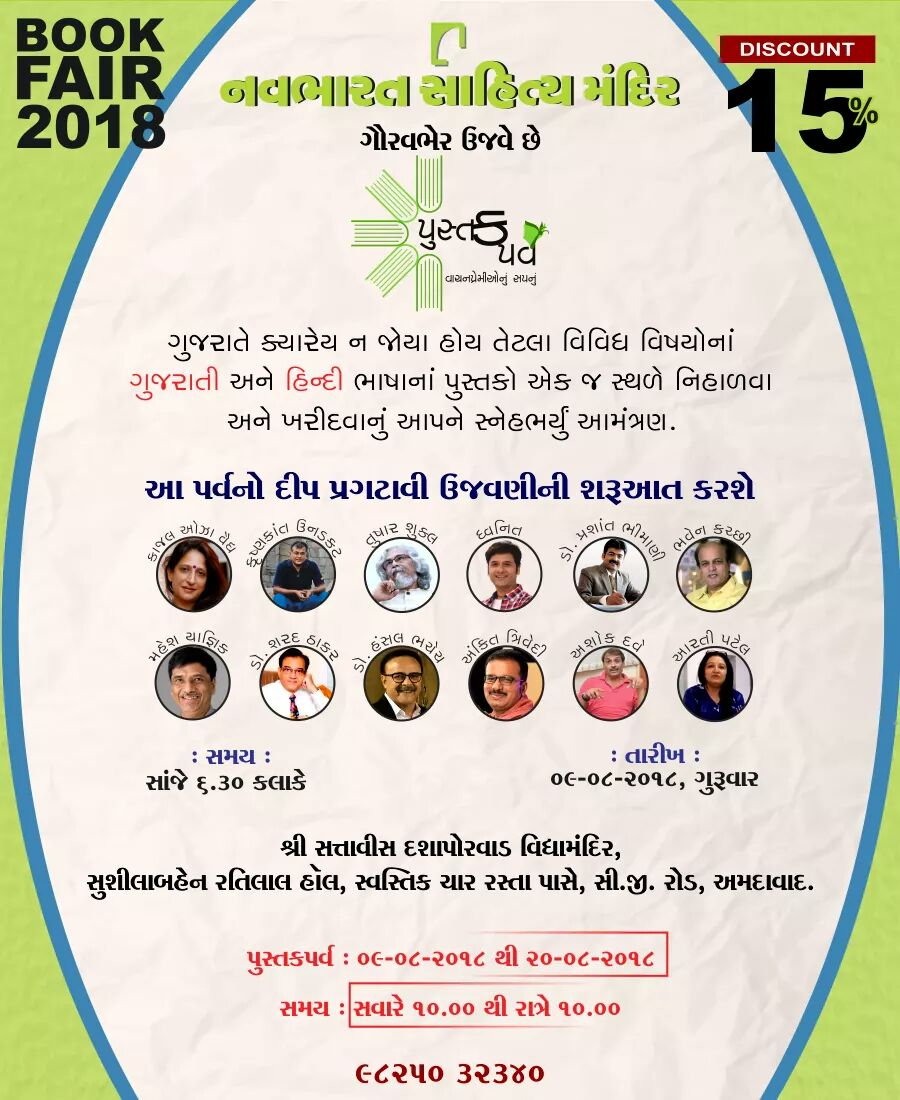 book-fair-2018-navbharat-sahitya-mandir