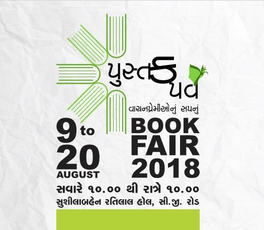 https://creativeyatra.com/wp-content/uploads/2018/08/Book-Fair-2018.jpg