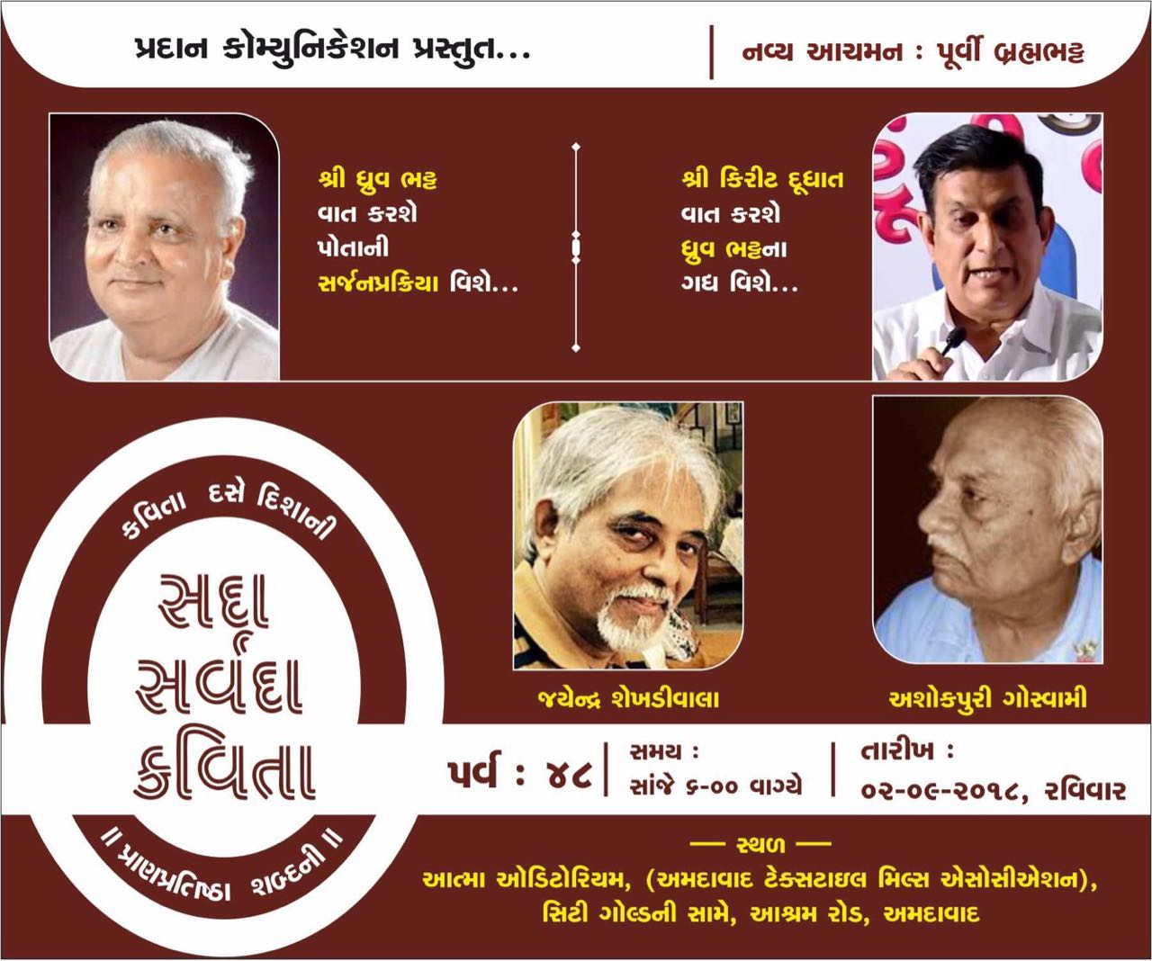 https://creativeyatra.com/wp-content/uploads/2018/08/Sada-Sarvada-Kavita-Gujarati-Literature-Event-at-Atma-House-Ahmedabad.jpeg
