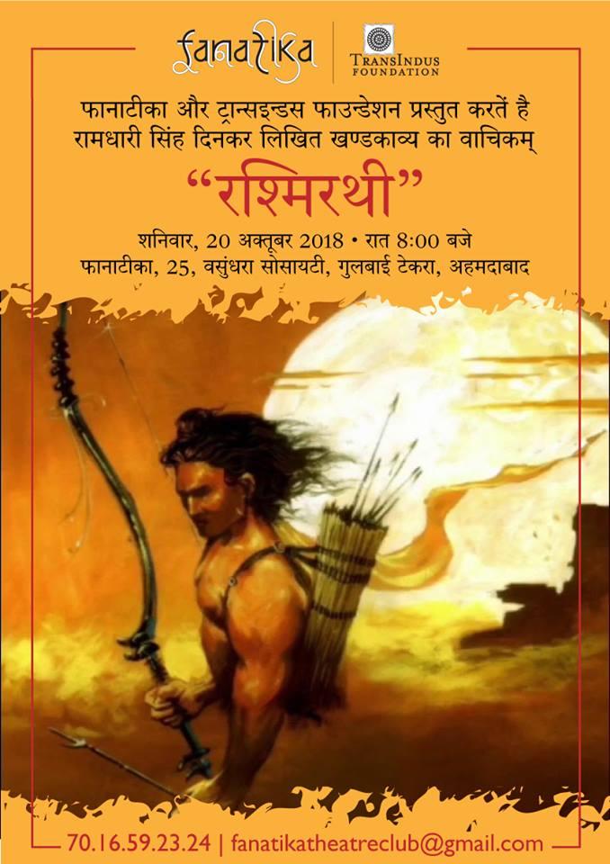 https://creativeyatra.com/wp-content/uploads/2018/10/रश्मिरथी-Rashmirathee-Hindi-Vachikam.jpg