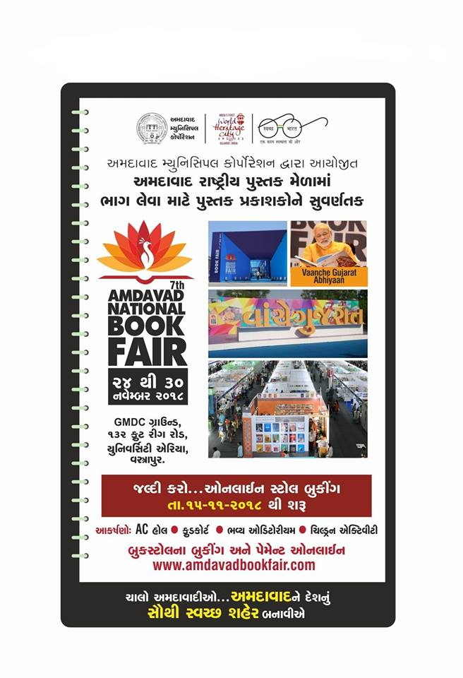 https://creativeyatra.com/wp-content/uploads/2018/11/Ahmedabad-National-Bookfair.jpg