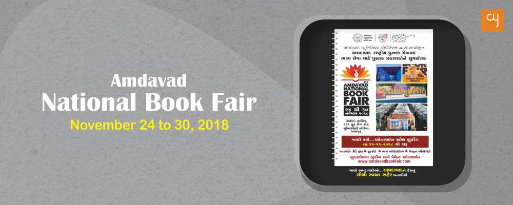 amdavad-national-book-fair
