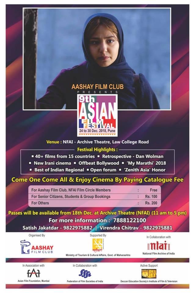 source-facebook-asian-film-festival-poster