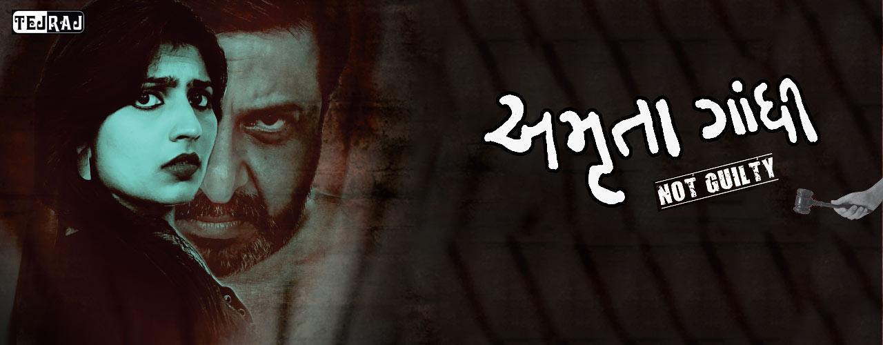 https://creativeyatra.com/wp-content/uploads/2019/03/Amruta-Gandhi-Not-Guilty.jpg