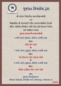 kumar-prashand-pravachanshreni-1