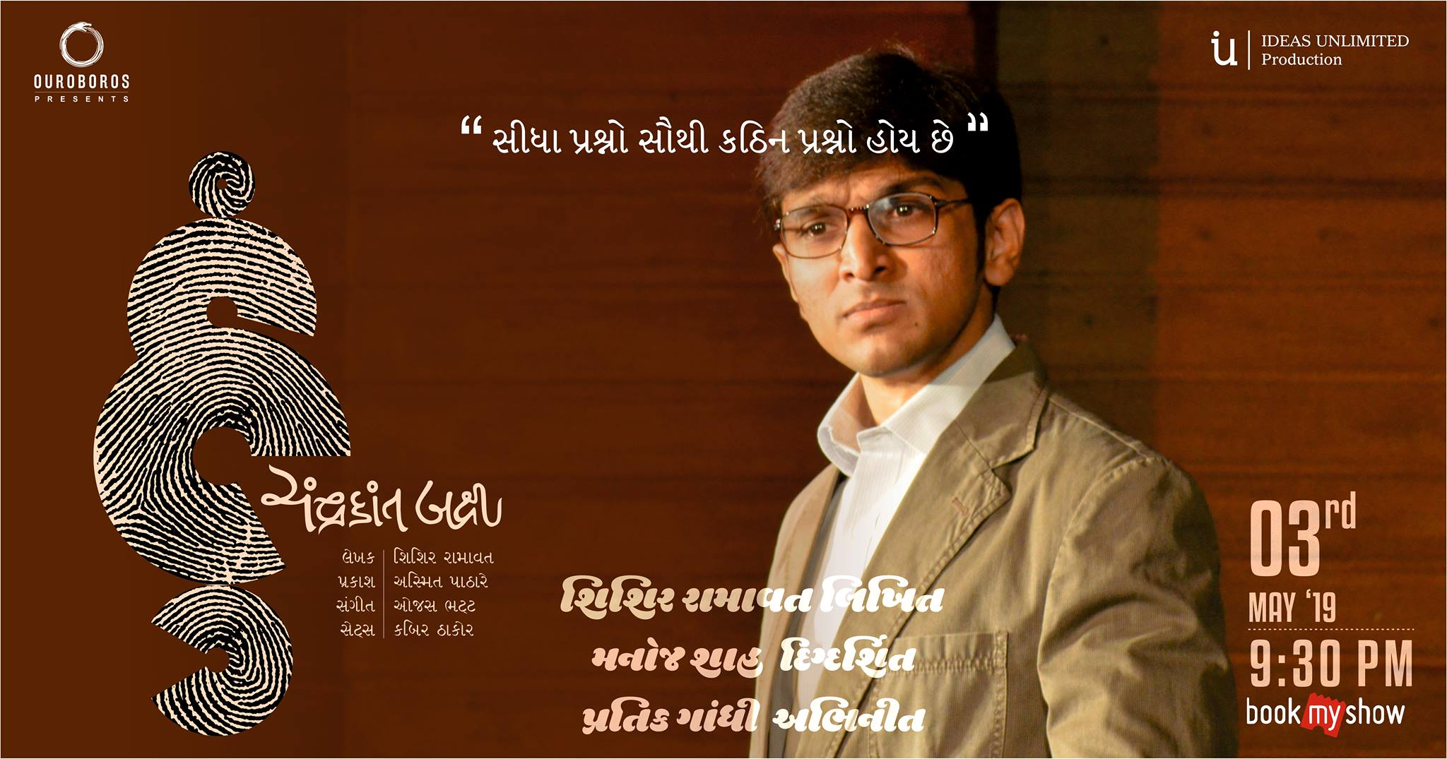 b4d9dc3c008a My Experiences as Designer  - Talk by Surendra Patel - Creative Yatra