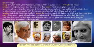 shabadjyoti-by-shri-madhav-ramanuj1