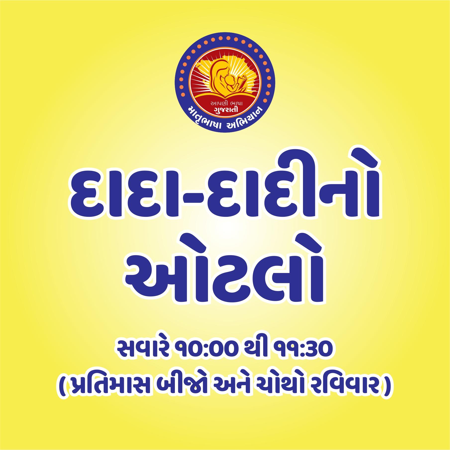 3dd223be493ed Dada Dadi No Otlo - Ahmedabad