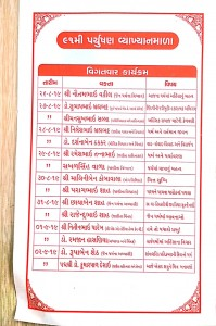 91st-paryushan-vyakhyanmala-ahmedabad-2