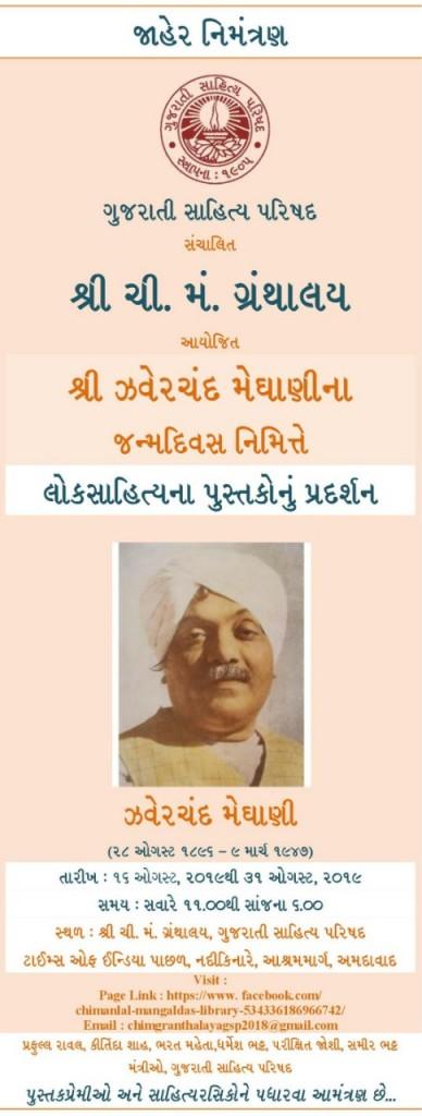 Book Exhibition - Chimanbhai Librabry