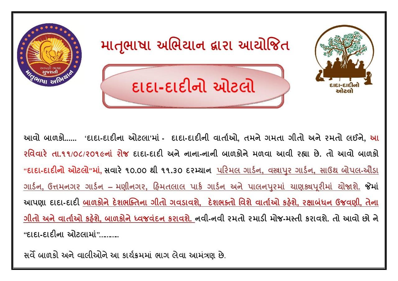 2e3d9e0c7ae03 Dada Dadi no Otlo - Events in Ahmedabad